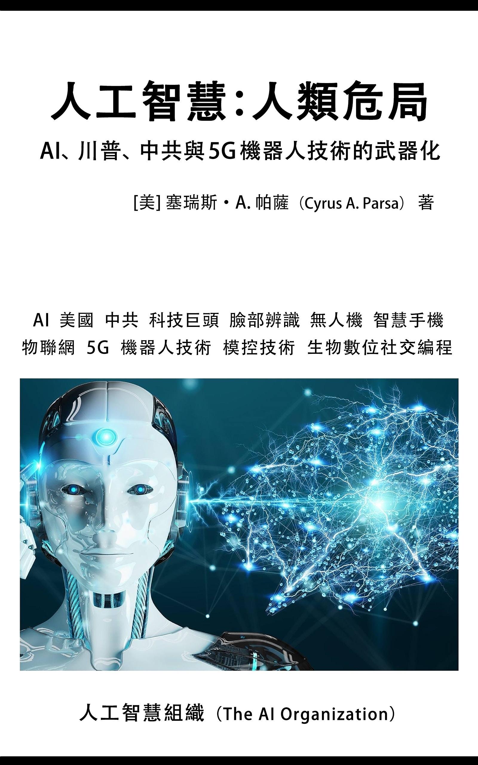 AI 图书
