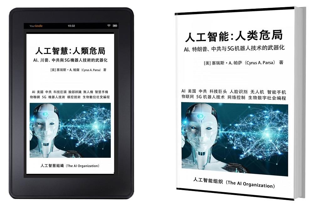 《人工智能:人类危局》